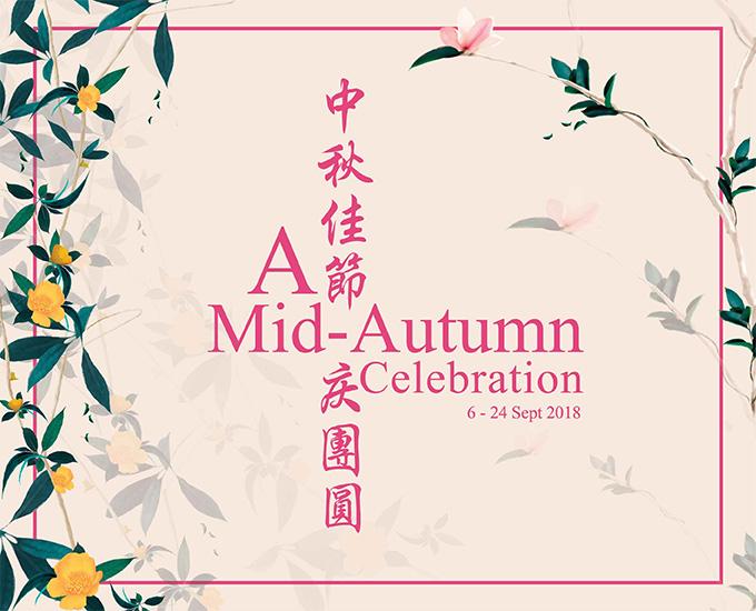 Mid-Autumn Celebration 2018   Mid Valley Megamall