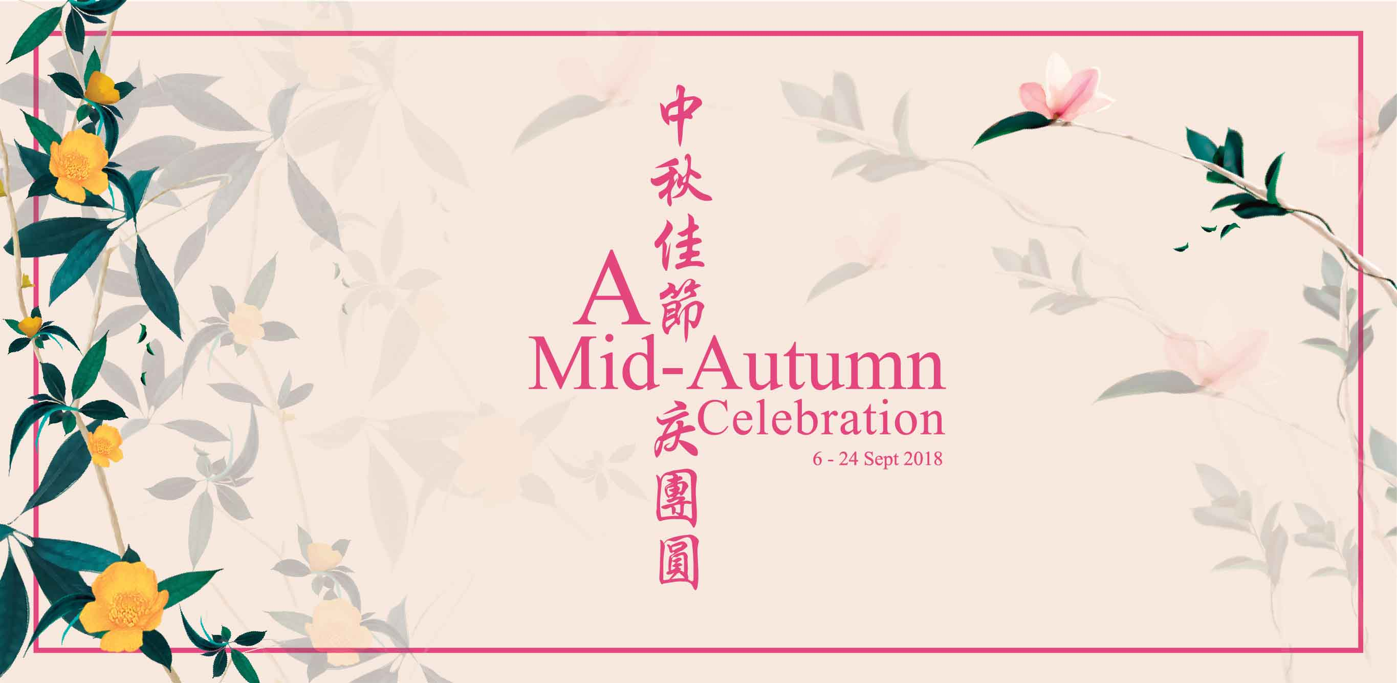 A Mid-Autumn Celebration 2018